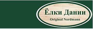 Елки Дании Элит